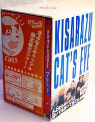 ★即決★木更津キャッツアイ 限定版 DVD V6 嵐 岡田准一 櫻井 翔