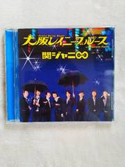 関ジャニ∞シングル「大阪レイニーブルース」
