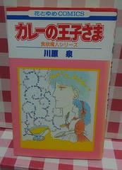 『カレーの王子さま』 川原泉