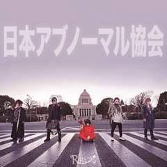 ◆R指定 【日本アブノーマル協会】 CD 新品 特典付き