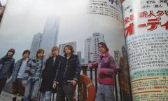 Myojo 2011年2月 Kis-My- Ft2 切り抜き