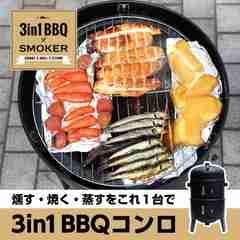 3in1バーベキューコンロ!燻製器、蒸し器、焼肉グリルと三役