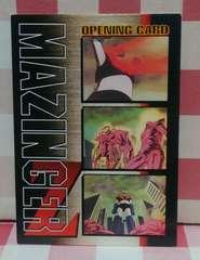08『オープニングカード』マジンガーZトレーディングカード
