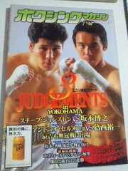 美品 ボクシングマガジン 7 No.356 辰吉も無冠戦に出場 ポスター付き
