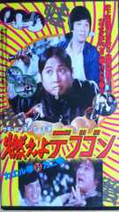 『燃えよデブゴン3/カエル拳vsカニ拳』サモ・ハンキンポー 1980
