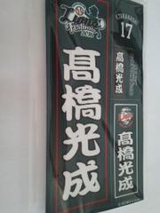 埼玉西武ライオンズフェスティバルズ2016 千社札シール 17高橋光成投手 非売品