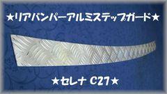 セレナC27 ハイウェースター専用●縞板アルミバンパーガード