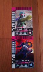 ガンバライドショッカーライダー&BLACK�A枚¥50スタ