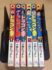 ★ドラゴン拳 全7巻(4巻のみ欠巻)★小林たつよし