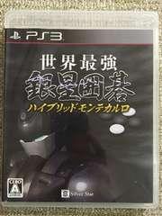 世界最強銀星囲碁 ハイブリッドモンテカルロ 美品 PS3