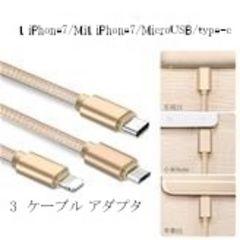 3タイプ充電ケーブル 3 in 1 iPhone7/MicroUSB/type-c ケーブル