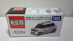 AEONチューニングカーシリーズ第17弾・ホンダ・N-ONE(ワンメイクレース仕様)