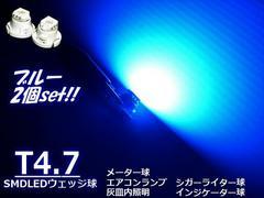 12V SMD LED T4.7 青/パネル メーター球/ブルー 2個