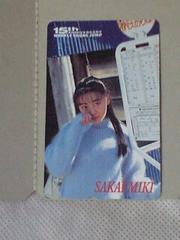酒井美紀ヤングジャンプ15周年記念