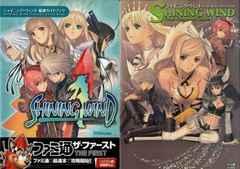 PS2 シャイニング・ウィンド 攻略本2冊 即決