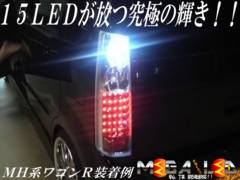 Mオク】ラパンHE21S/22S系/バックランプ高輝度15連