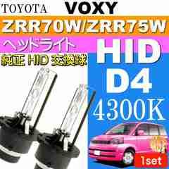 ヴォクシー D4C D4S D4R HIDバルブ35W4300Kバーナー2本 as60554K