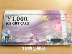 【商品券】JCBギフトカード18000円分☆モバペイ各種 即日発送 ポイント
