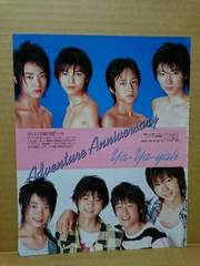 切り抜き[006]duet2005.9月 八乙女光・薮宏太・鮎川太陽山下翔央