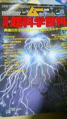 世界超科学百科★ムー別冊■学研