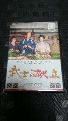 【DVD】武士の献立【レンタル落ち】