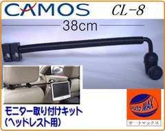 管8●CAMOS/CL-8車載ヘッドレストモニタースタンド取付金具カモス/カーナビ
