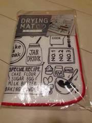 新品未開封  ドライング・マット 洗い物の水切りに  速乾