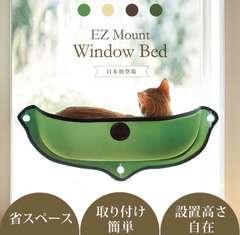 ペットのウィンドウベッド 猫ちゃん、小型犬に 取り付け簡単