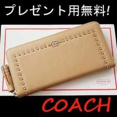 即落札【★新品】コーチ長財布 クリックポスト送料無料