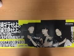 perfume   パフューム  激レア  非売品ポスター
