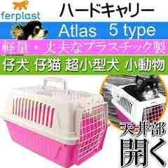 子犬 猫 キャリーバッグ コンテナ アトラス5 オープン 桃 Fa5194