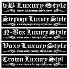 ボクシー Luxury Style  100センチ