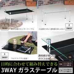 送料無料■新品 3way仕様 強化 ガラステーブル ブラック