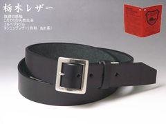 栃木レザー |ベルト ヌメ革 ロング フリー 124 ブラック 新品 べると