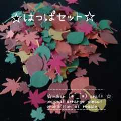☆ダイカット199☆葉っぱセット