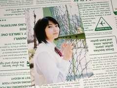 志田未来 雑誌予約特典写真 1つ