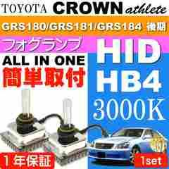 クラウン フォグランプ ASE HIDキット HB4 35W 3000K as90193K