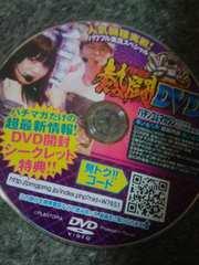 パチンコ攻略マガジン 2014年8月24日号 付録DVD