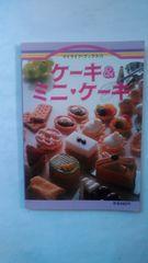 ★ケーキ&ミニケーキの作り方の本/中古本