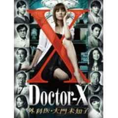 ■DVD『ドクターX 外科医・大門未知子 DVD-BOX』米倉涼子 田中圭