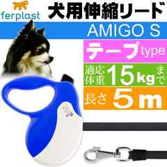 犬 伸縮 リード AMIGO S 青白 テープ 長5m 体重15kgまで Fa5230