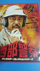 西部警察キャラクターコレクションシリーズ タニ 藤岡重慶