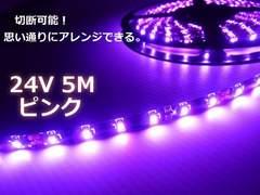 5M SMDLEDテープライト 黒ベース 防水 ピンク/トラック24V用