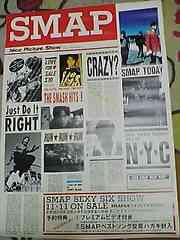 激レアSMAP1994&1995年非売品ポスター3枚