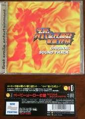 (CD)「スーパーヒーロー作戦」オリジナルサウンドトラック☆帯付き♪即決アリ♪