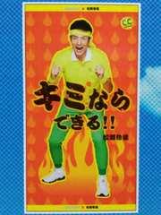 当選品□サントリー 松岡修造 等身大タオル「キミならできる!!」□非売品