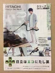 �F「日立はエコにたし算」嵐◆櫻井翔 カタログ 1冊 クリーナー