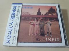 インフィクスCD「青春楽団」infix 廃盤●