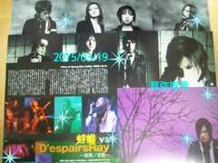 2000〜10年大佑中心フライヤー他◆現STEREO.C.K即決