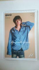 西島隆弘 「glamb」の雑誌